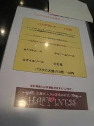 HAPPINESS パスタランチメニュー