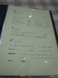 洋食 カリーナ メニュー1