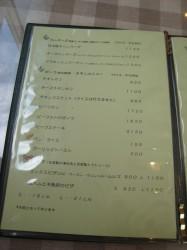 洋食 カリーナ メニュー2