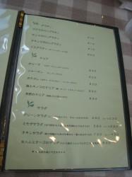 洋食 カリーナ メニュー3