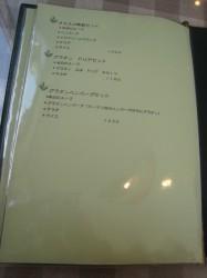 洋食 カリーナ メニュー4
