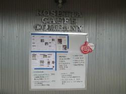 ROSETTA CAFFE COMPANY(ロゼッタ・カフェ・カンパニー) 外観2