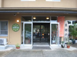 森の中の小さな食堂 ORGANO(オルガノ) 入口 ※美郷の湯の館内にORGANOはあります。