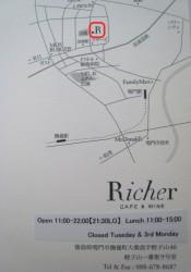 Richer(リシェ) お店情報