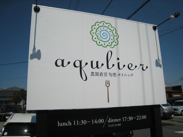 農園直営 旬感ダイニング aqulier(アクリエ) 看板