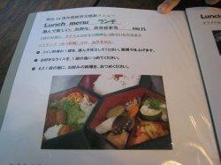花杏豆弁当(セルフ)メニュー