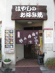 hayasi_okonomi1