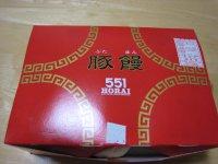 551の蓬莱 豚饅