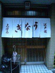 志津可 入口