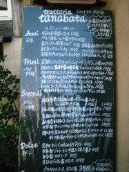 tanabata welcomeボード メニュー案内(一部)