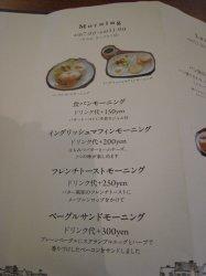 Yukinko Bakerryメニュー1