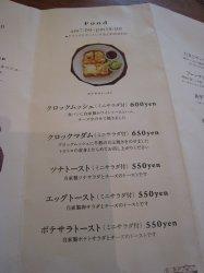 Yukinko Bakerryメニュー3